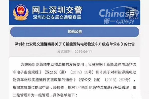 深圳:174台黄牌电动车升级为一级管理