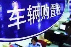 下月起购车缴税有变化!天津税务局解读