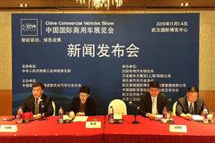 2019中国国际商用车展11月在武汉举办