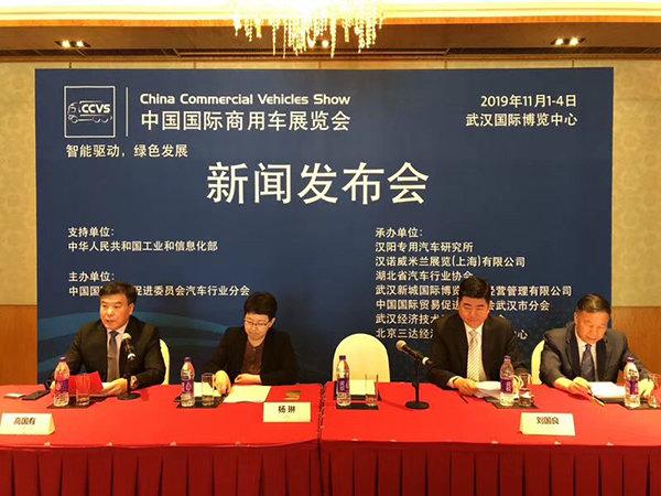 【智能驱动绿色发展】2019中国国际商用车展将于11月在武汉举办