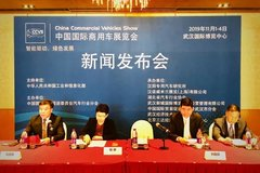 绿色发展 19中国商用车展11月武汉举办