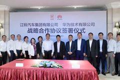 重磅!江铃集团与华为签署战略合作协议