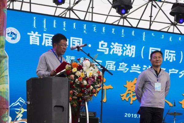 2019首届中国・乌海湖汽车文旅大会乌兰淖尔户外嘉年华盛大开幕