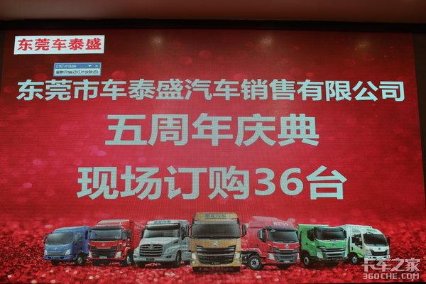 订车36台柳汽东莞车泰盛5周年庆典圆满成功