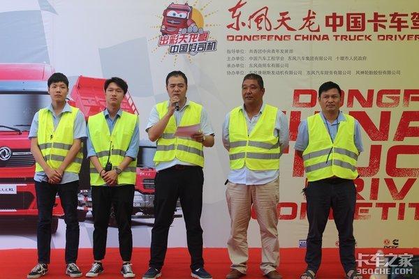出彩天龙哥中国好司机东风天龙中国卡车驾驶员大赛