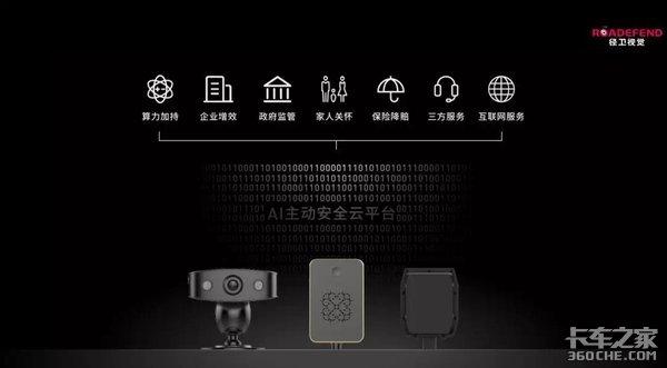 径卫视觉刘奇:AI智能安全驾驶管理其实离你并不远