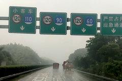 这段高速大货车限速120 你会浪起来跑吗