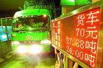 货车取消计重收费,统一按车型轴数标准是否公平合理?