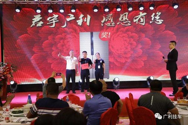 成立5周年君宇广利客户答谢会圆满成功
