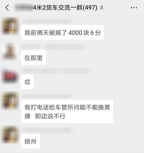 惠州严查蓝牌4米2超载30%罚2千扣6分!