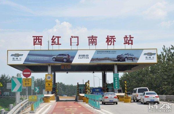 卡车晚报:北京年底取消全部省界收费站,四川启动二级响应