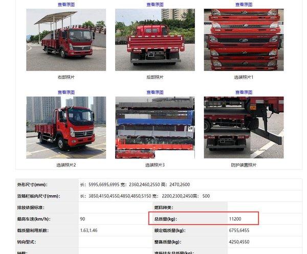 4米2总重11吨工信部新公示车辆挺有趣