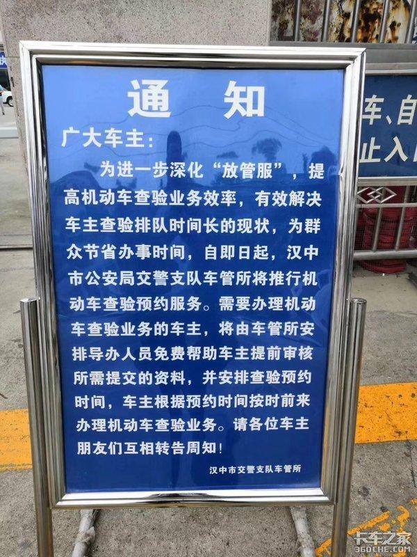告别排长队陕西汉中推出检车线上预约!卡友:太方便了