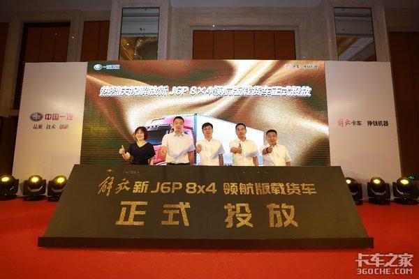 荣耀传承聚势领航解放新J6P8X4领航版载货车正式投放