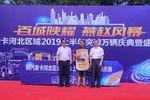 陕汽龙城国际娱乐官网河北区域2019上半年突破万辆
