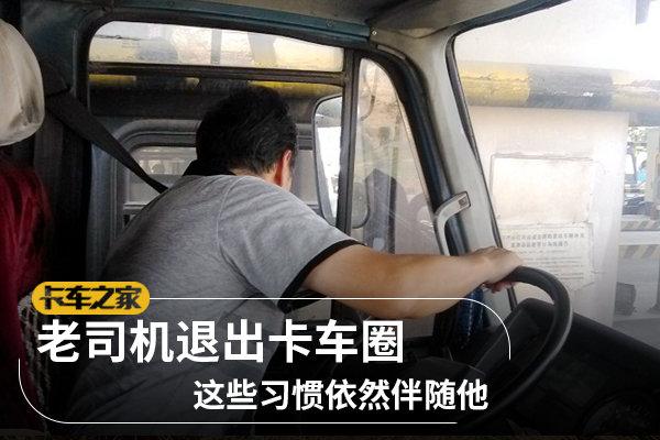 老爸退出卡车圈司机的习惯始终相伴他的这些行为你们相似吗?