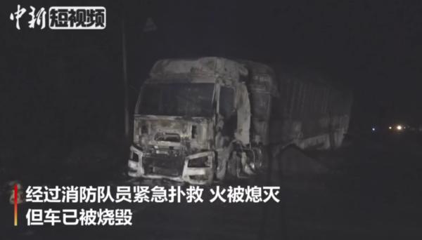 货车行驶中自燃车上30吨煤渣付之一炬