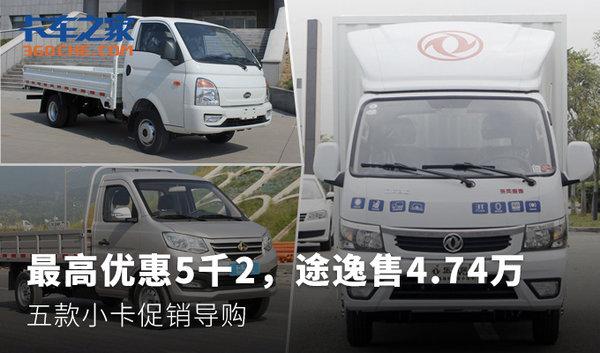 最高优惠5千2,东风途逸售4万74五款小卡促销导购
