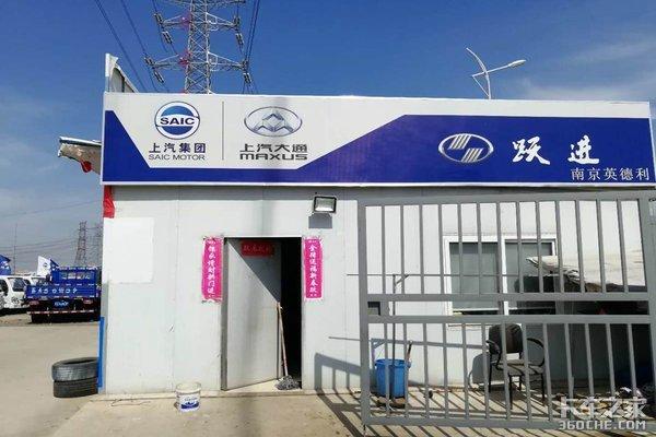 南京英德利上汽跃进国五车型优惠大促销