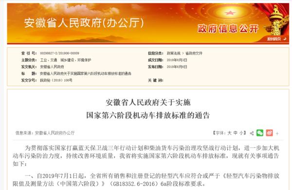 安徽确认提前实施国六7月1日起购买微卡要满足国六a