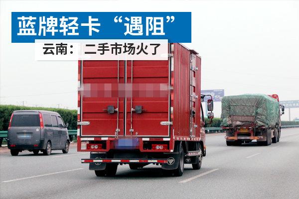 """蓝牌轻卡""""遇阻""""云南:二手市场火了"""