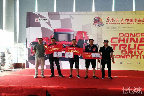 东风天龙驾驶员大赛第五季豫南赛区开赛