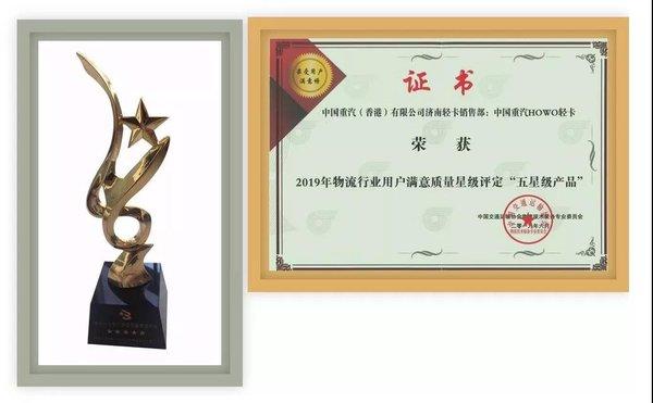 重汽HOWO轻卡荣获2019年物流行业用户满意质量五星级产品