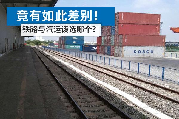 """铁路运输3装3卸太""""感人""""与汽运竟有如此差别,该选哪个?"""