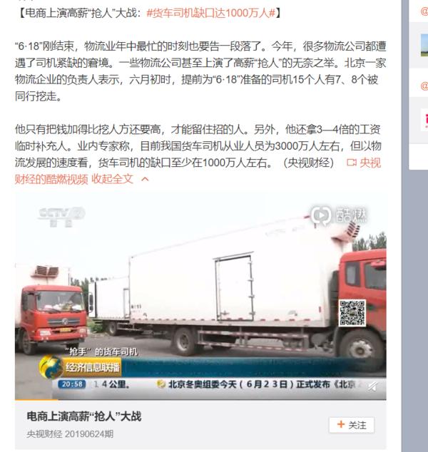 """卡车司机资源紧缺,物流业""""抢人""""你怎么看?"""