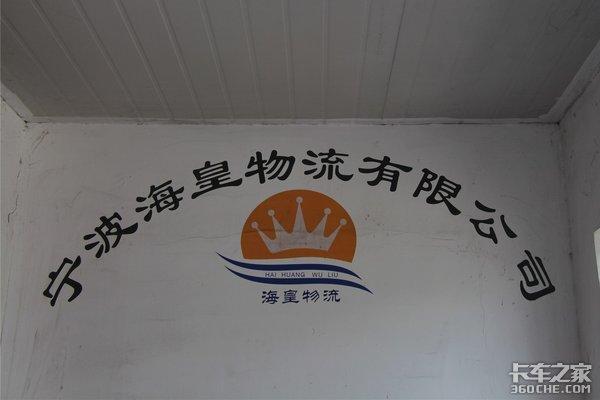 16岁从日本回国开卡车王海国现给员工建造最美度假山庄