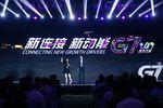 G7伙伴大会:预见物联网新未来