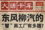 """大话卡车第17期:东风柳汽""""智""""美工厂"""