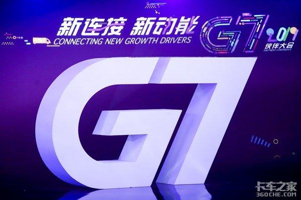 伙伴大会上的五大惊喜科技改变生活G7正在用物联网改变物流