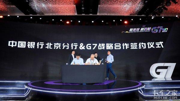 科技改变生活G7正在用物联网改变物流