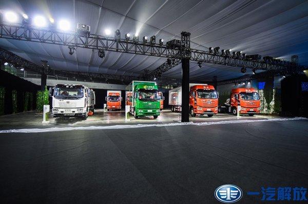 创领蓝途擎动未来一汽解放国六产品暨动力品牌发布
