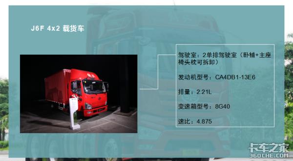 最大560马力一汽解放17款国六产品亮相