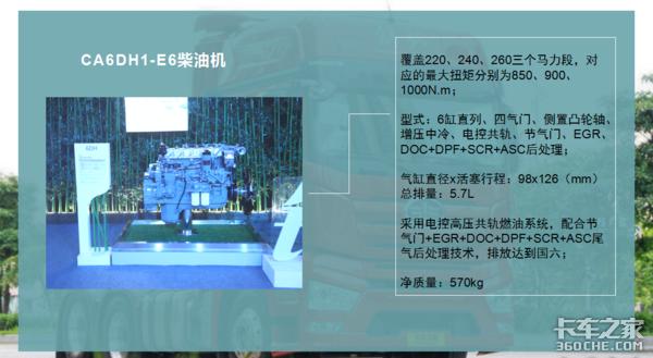 """柴油+天然气覆盖100-560马力""""解放动力""""品牌正式发布会"""
