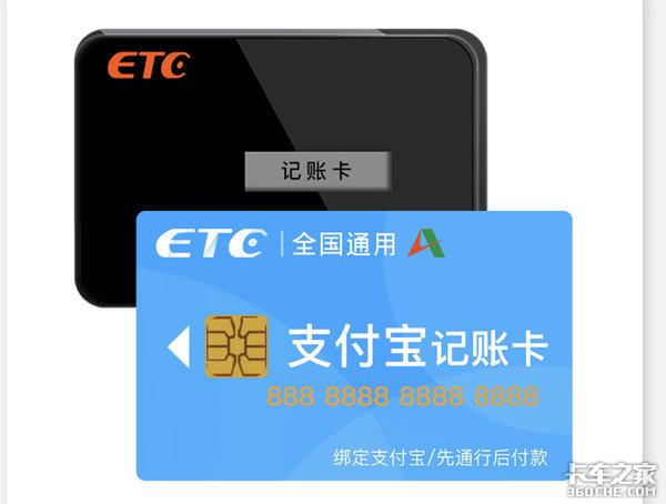 全国推广ETC咱们货运行业能从中获得啥好处?