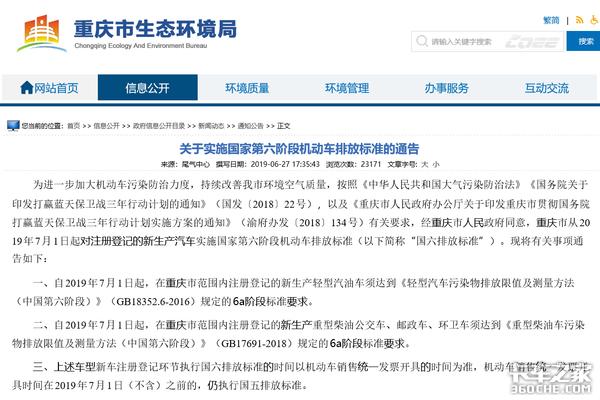 最终确定!重庆市今日起实施国六排放标准