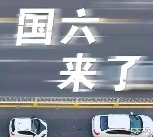 老车老标准,北京市国六b排放标准实施