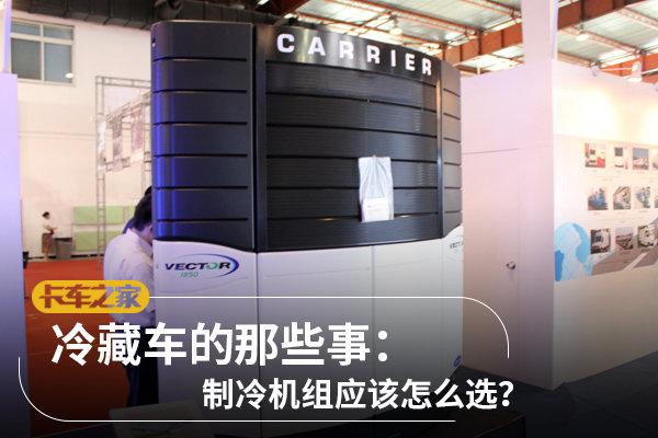 冷藏车的那些事:制冷机组应该怎么选?