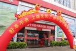 广州众协十周年店庆感恩回馈大让利