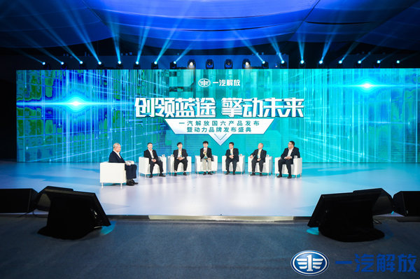 高峰论坛:一汽解放邀约行业专家共商国六发展难点和趋势