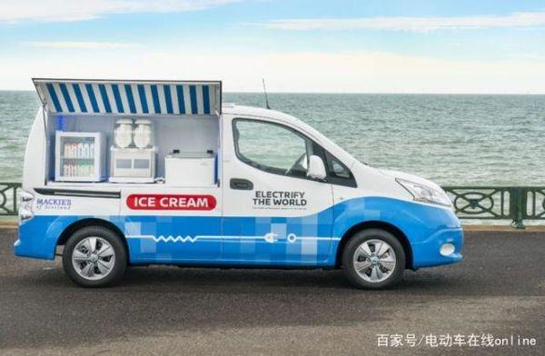 日產發布電動冰淇淋貨車 清潔能源制冷