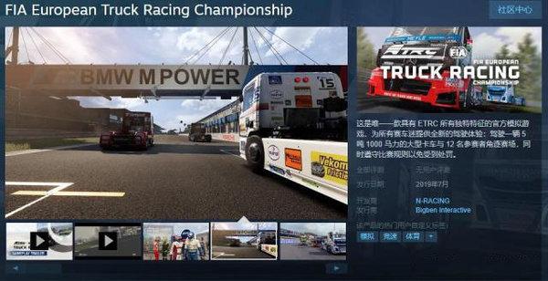 """感受卡车锦标赛,""""欧洲卡车模拟竞速版""""游戏将于7月18日推出"""