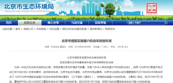 北京对重型燃气车实施国六b国五不上牌