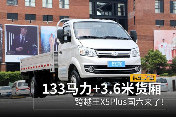 133马力+大货厢长安跨越王X5Plus来了!