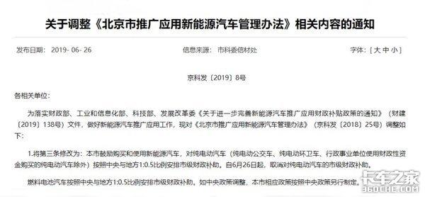 北京取消补贴新能源车发展已困难重重