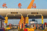 贵州:明年起可实现货车通行不停车称重