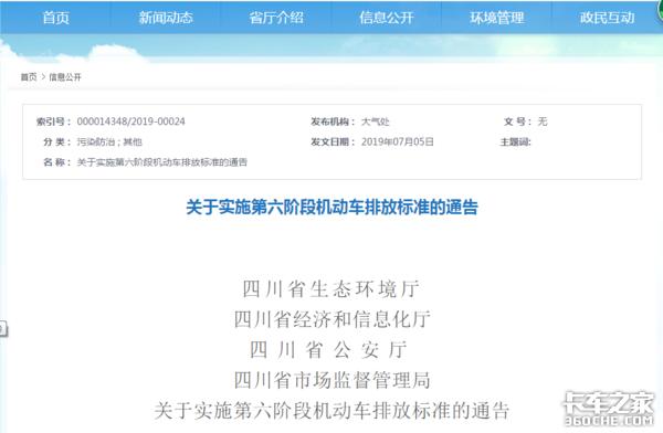 四川省发布实施国六排放标准的最新公告
